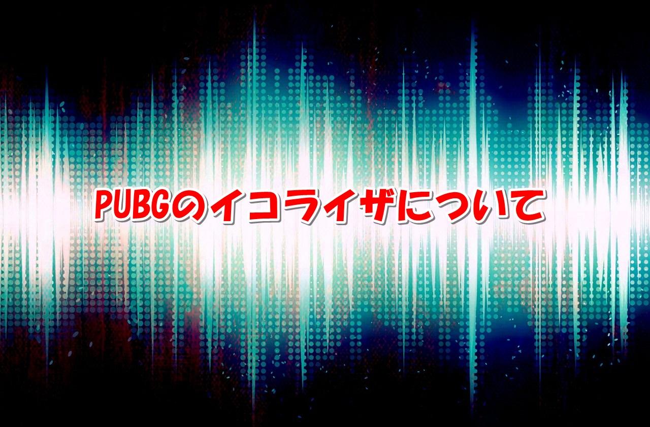 PUBG】プロのイコライザ設定とイコライザの解説 | ぷちろぐ