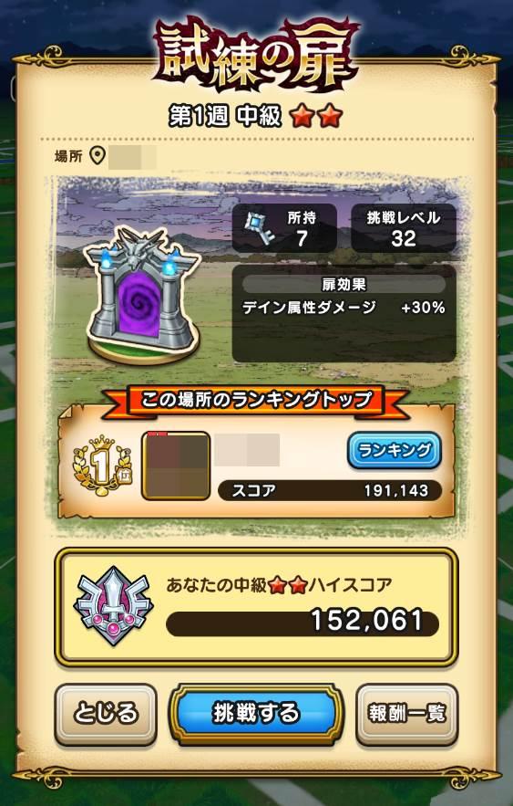 ドラクエ ウォーク ドラゴン メダル