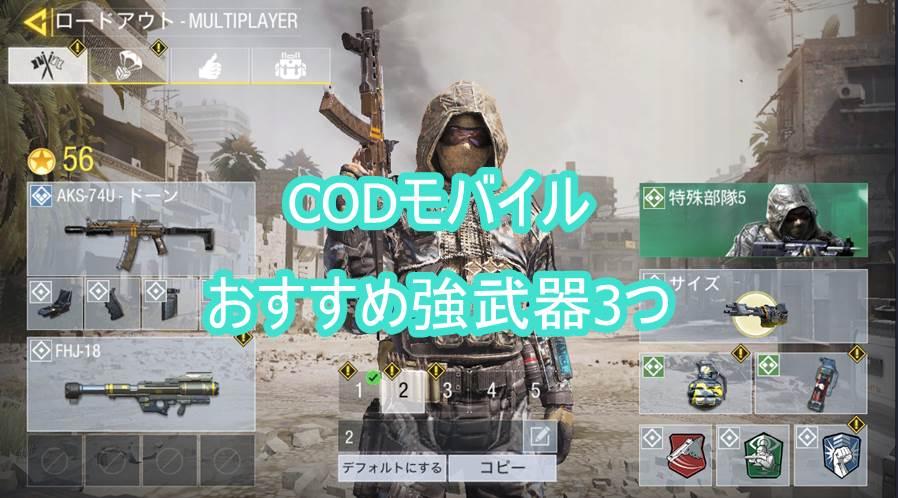 最強 武器 モバイル cod